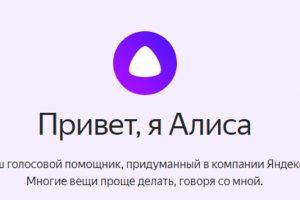 Голосовой ассистент «Алиса» появился в навигаторе «Яндекса»»