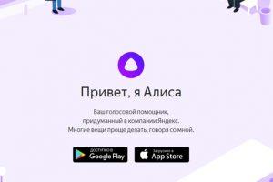 «Яндекс» представил «Алису» — голосового помощника на основе нейронной сети»