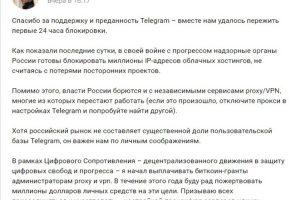 Роскомнадзор о запрете Telegram: «Мы не против пользователей, мы против террористов»»